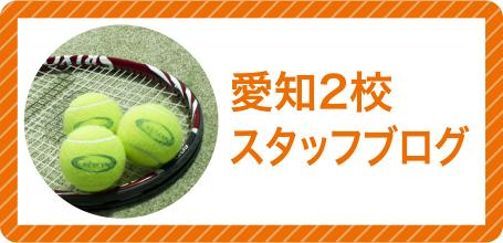 愛知2校のブログ