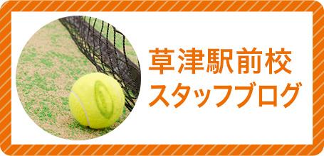 草津駅前校のブログ