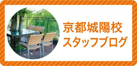 京都城陽校のブログ