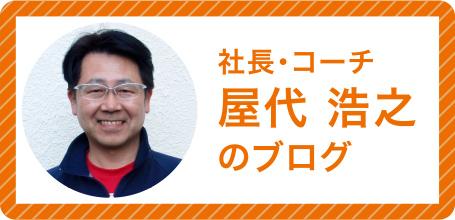 屋代浩之のブログ