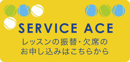 SERVICE ACE