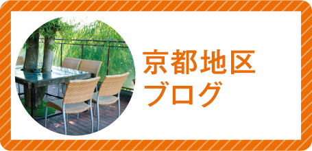 京都地区ブログ