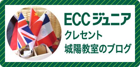ECCジュニア クレセント城陽教室のブログ
