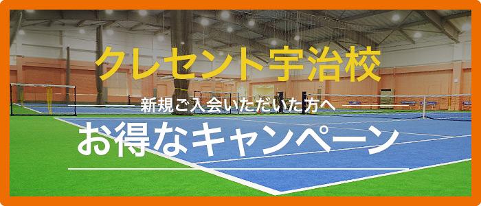 クレセント宇治校キャンペーン